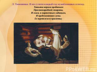 Л. Тимошенко. И им сулили каждый год мужей военных и поход..Татьяна верила преда