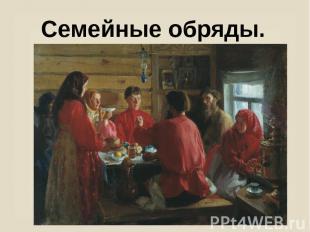 Семейные обряды.