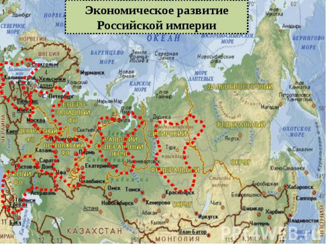 Экономическое развитие Российской империи