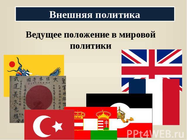 Внешняя политикаВедущее положение в мировой политики