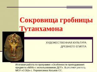 Сокровища гробницы Тутанхамона ХУДОЖЕСТВЕННАЯ КУЛЬТУРА ДРЕВНЕГО ЕГИПТА Итоговая