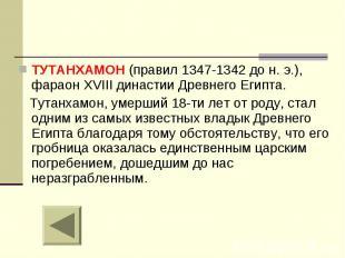 ТУТАНХАМОН (правил 1347-1342 до н. э.), фараон XVIII династии Древнего Египта. Т