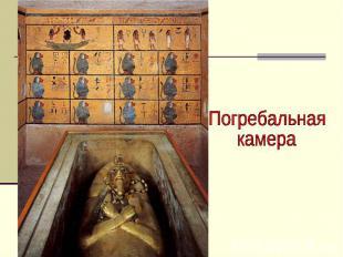 Погребальнаякамера