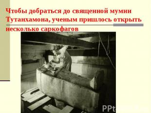 Чтобы добраться до священной мумии Тутанхамона, ученым пришлось открыть нескольк