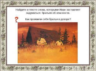 Найдите в тексте слова, которыми Иван заставляет задуматься братьев об опасности