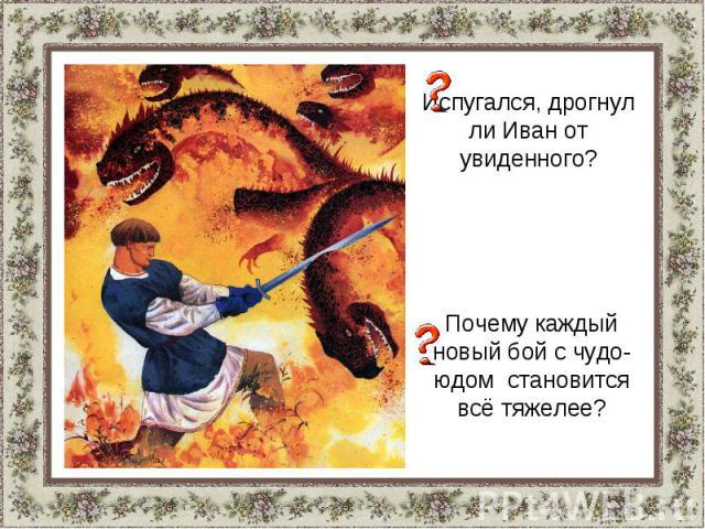 Испугался, дрогнул ли Иван от увиденного?Почему каждый новый бой с чудо-юдом становится всё тяжелее?