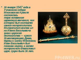 16 января 1547 года в Успенском соборе Московского Кремля состоялась торжественн