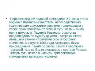 Первоочередной задачей в середине XVI века стала борьба с Казанским ханством, не