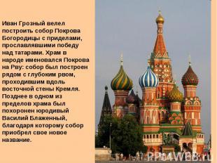 Иван Грозный велел построить собор Покрова Богородицы с приделами, прославлявшим