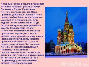 Авторами собора Василия Блаженного летопись называет русских зодчих - Постника и