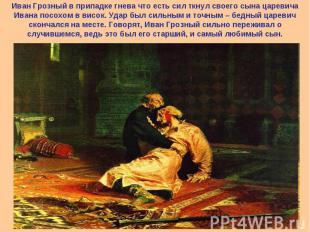 Иван Грозный в припадке гнева что есть сил ткнул своего сына царевича Ивана посо