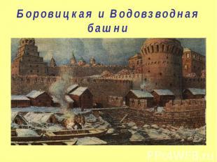 Боровицкая и Водовзводная башни