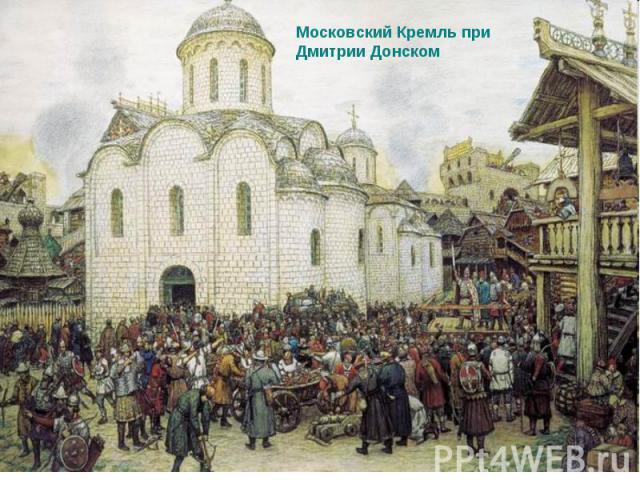 Московский Кремль при Дмитрии Донском