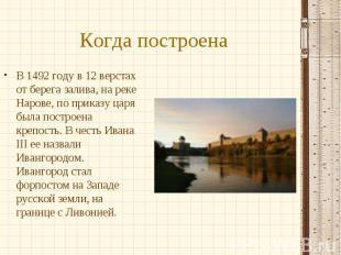 Когда построена В 1492 году в 12 верстах от берега залива, на реке Нарове, по пр