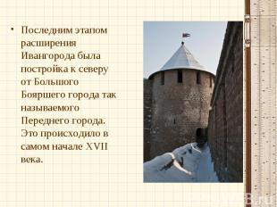 Последним этапом расширения Ивангорода была постройка к северу от Большого Боярш