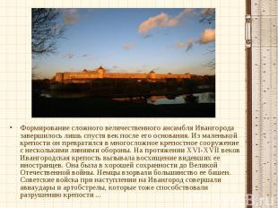 Формирование сложного величественного ансамбля Ивангорода завершилось лишь спуст