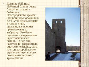Древние бойницы Набатной башни очень близки по форме к бойницам Новгородского кр