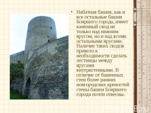 Набатная башня, как и все остальные башни Бояршего города, имеет каменный свод н