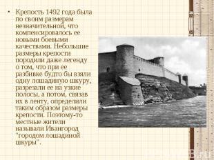 Крепость 1492 года была по своим размерам незначительной, что компенсировалось е
