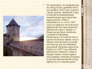 По прежнему его выдвинутая на запад более древняя часть постройки 1492 года стоя
