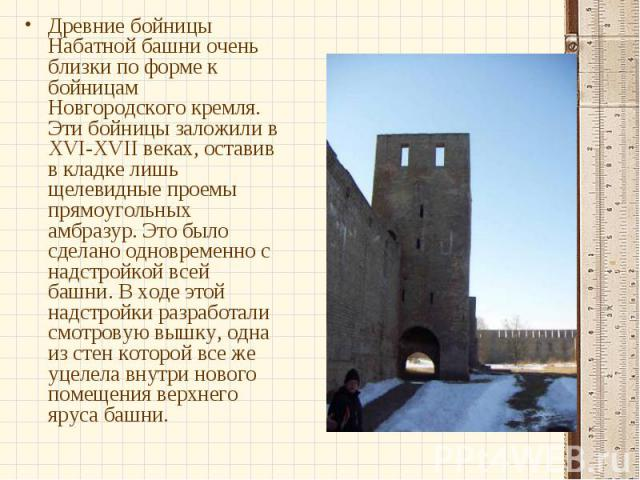 Древние бойницы Набатной башни очень близки по форме к бойницам Новгородского кремля. Эти бойницы заложили в XVI-XVII веках, оставив в кладке лишь щелевидные проемы прямоугольных амбразур. Это было сделано одновременно с надстройкой всей башни. В хо…