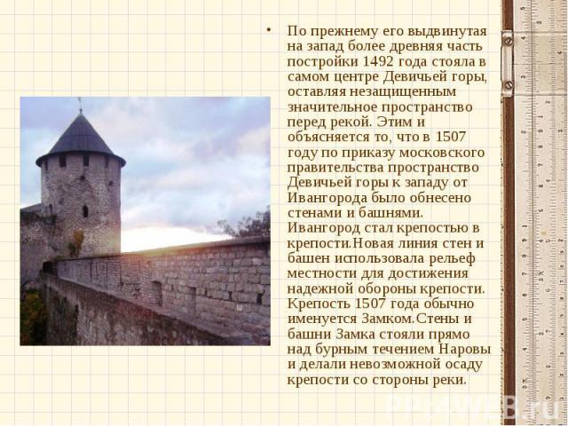 По прежнему его выдвинутая на запад более древняя часть постройки 1492 года стояла в самом центре Девичьей горы, оставляя незащищенным значительное пространство перед рекой. Этим и объясняется то, что в 1507 году по приказу московского правительства…