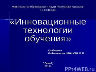 Министерство образования и науки Республики Казахстан ГУ СОШ №4 «Инновационные т
