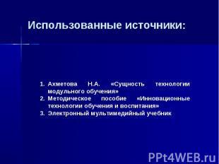 Использованные источники: Ахметова Н.А. «Сущность технологии модульного обучения