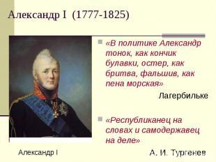 Александр I (1777-1825) «В политике Александр тонок, как кончик булавки, остер,