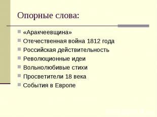 Опорные слова: «Аракчеевщина»Отечественная война 1812 годаРоссийская действитель