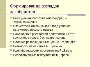 Формирование взглядов декабристов Реакционная политика Александра I – «Аракчеевщ