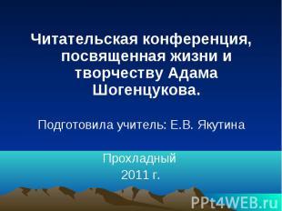 Читательская конференция, посвященная жизни и творчеству Адама Шогенцукова Подго