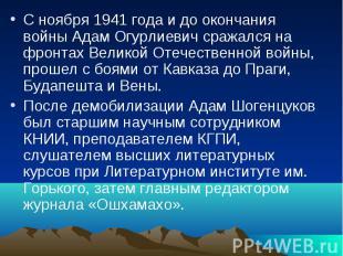 С ноября 1941 года и до окончания войны Адам Огурлиевич сражался на фронтах Вели