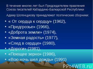 В течение многих лет был Председателем правления Союза писателей Кабардино-Балка