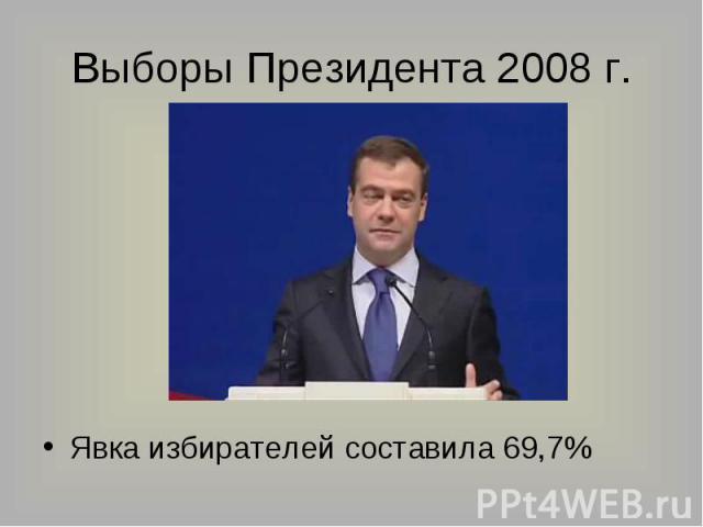 Выборы Президента 2008 г. Явка избирателей составила 69,7%