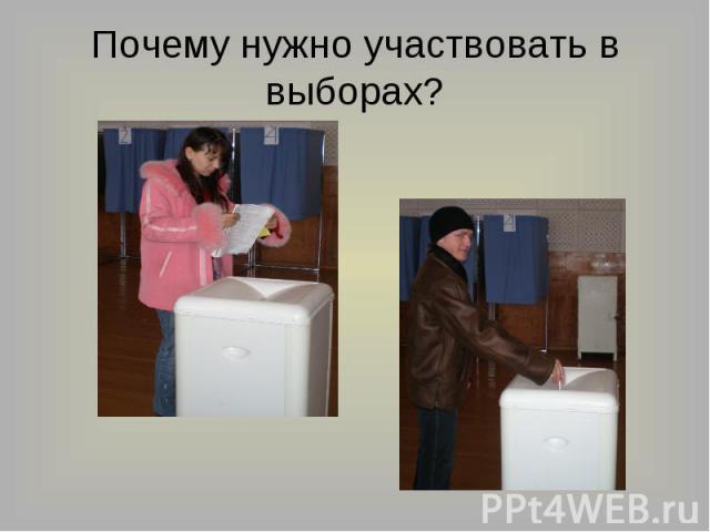 Почему нужно участвовать в выборах?