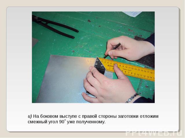 и) На боковом выступе с правой стороны заготовки отложим смежный угол 90˚ уже полученному.