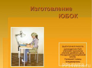 Изготовление Юбок ВЫПУСКНАЯ РАБОТА руководителя РМО учителей технологии учителя