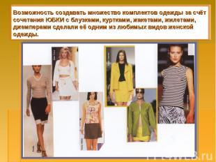 Возможность создавать множество комплектов одежды за счёт сочетания ЮБКИ с блузк