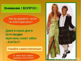 Внимание ! ВОПРОС :Как вы думаете, носят ли юбки мужчины?Даже в наши дни в Шотла