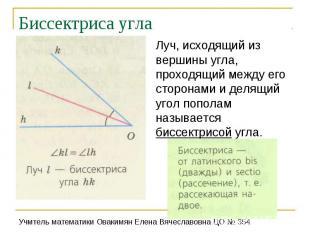 Биссектриса углаЛуч, исходящий из вершины угла, проходящий между его сторонами и