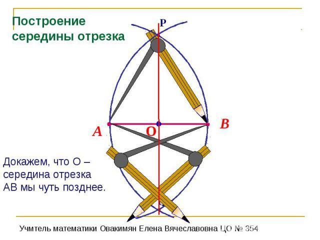 Построение середины отрезкаДокажем, что О – середина отрезка АВ мы чуть позднее.