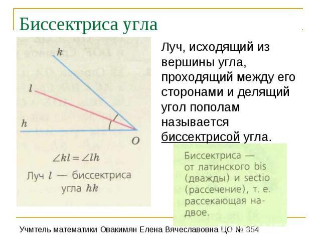 Биссектриса углаЛуч, исходящий из вершины угла, проходящий между его сторонами и делящий угол пополам называется биссектрисой угла.