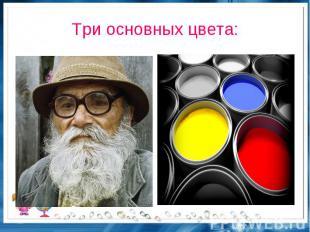 Три основных цвета: