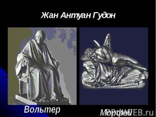 Жан Антуан ГудонВольтерМорфей