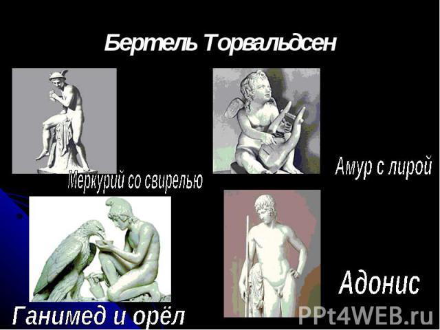 Бертель ТорвальдсенМеркурий со свирельюАмур с лиройГанимед и орёлАдонис