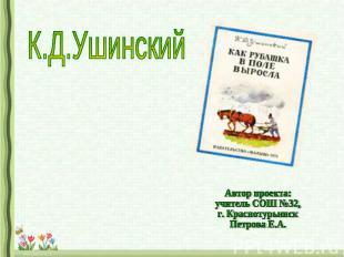 К.Д.Ушинский Автор проекта: учитель СОШ №32, г. Краснотурьинск Петрова Е.А.