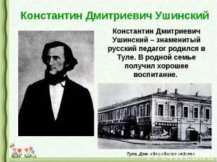 Константин Дмитриевич Ушинский Константин Дмитриевич Ушинский – знаменитый русск