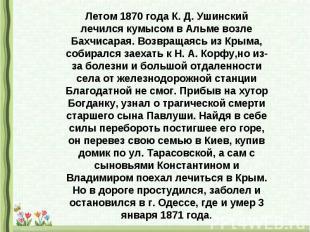 Летом 1870 года К. Д. Ушинский лечился кумысом в Альме возле Бахчисарая. Возвращ