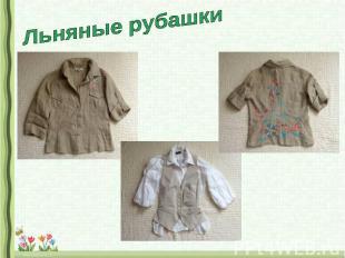 Льняные рубашки
